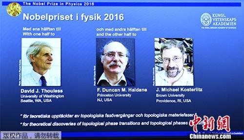 图上这3位科学家荣获2016年诺贝尔物理学奖。