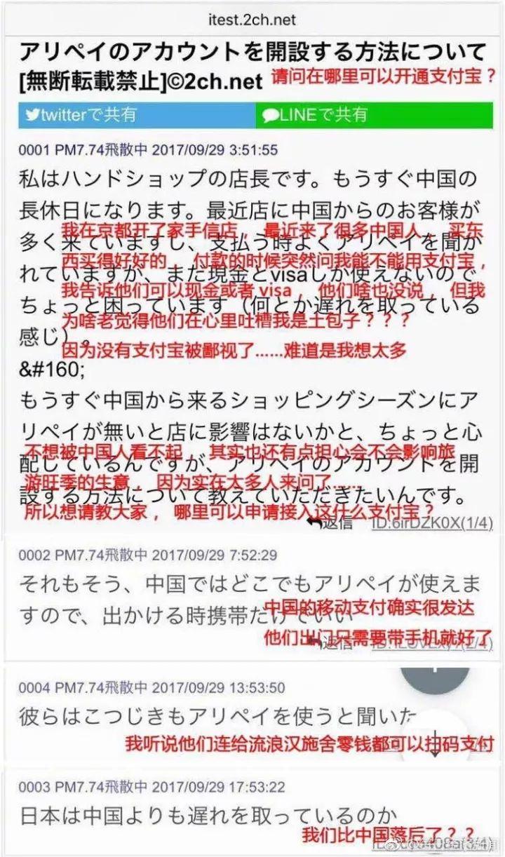 中国游客狂刷支付宝,日本70家银行慌了,他们决定…