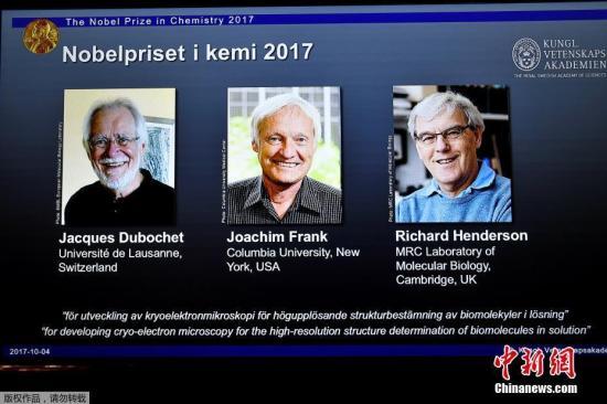 三位获奖科学家。