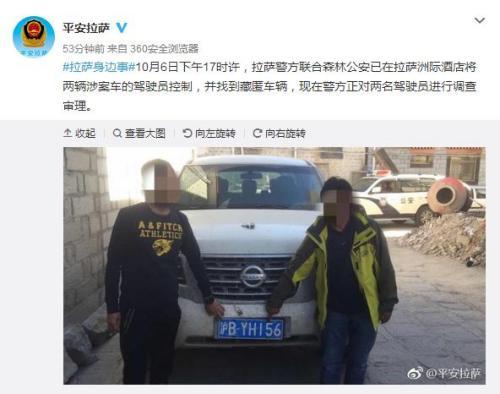 截图来自于西藏拉萨市公安局官方微博
