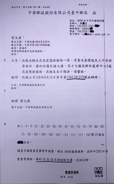 """""""台中邮局""""公文"""