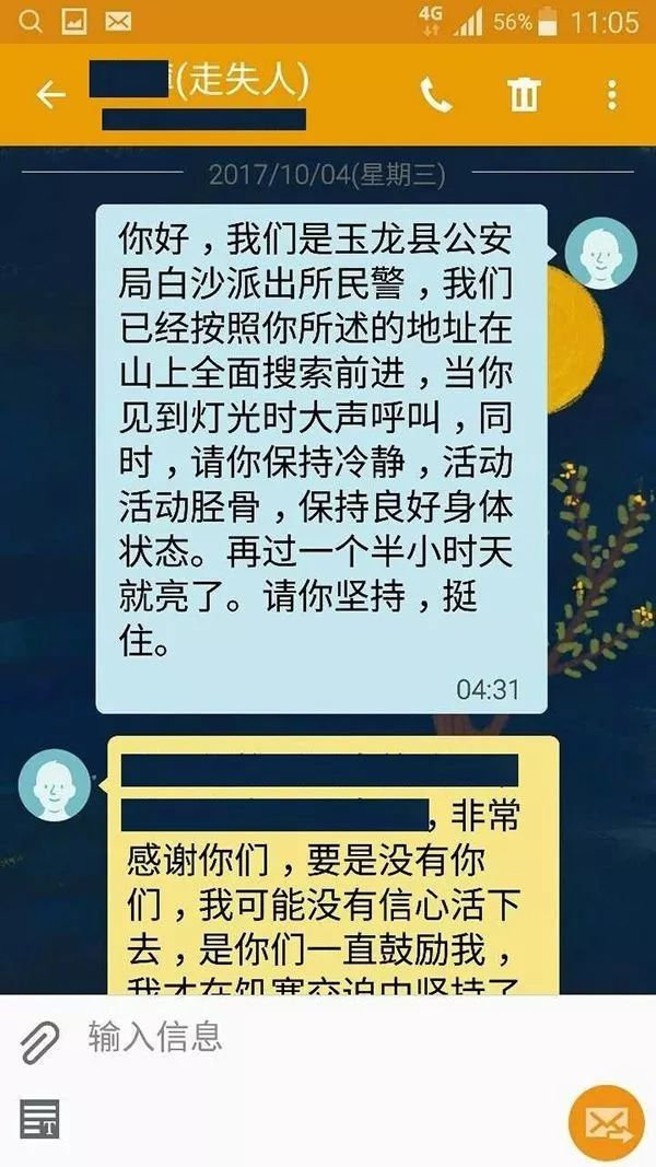 ▲被困的张达与民警短信联络,搜救民警一直短信鼓励张达坚持等待。图由丽江市玉龙县公安局 提供。