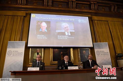 资料图:当地时间2016年9月10日上午11时45分,瑞典斯德哥尔摩,2016年诺贝尔经济学奖揭晓,奥利弗·哈特、本特·霍姆斯特罗姆荣获该奖项。 (1)