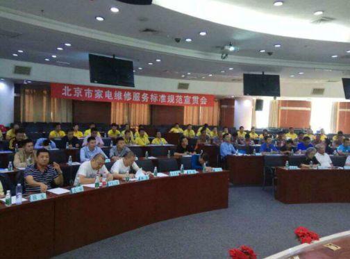 北京家电维修行业宣贯标准规范 推行二维码实