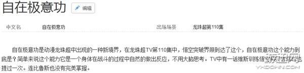 """龙珠超109-114集最新剧情 悟空领悟""""自在极意功"""""""
