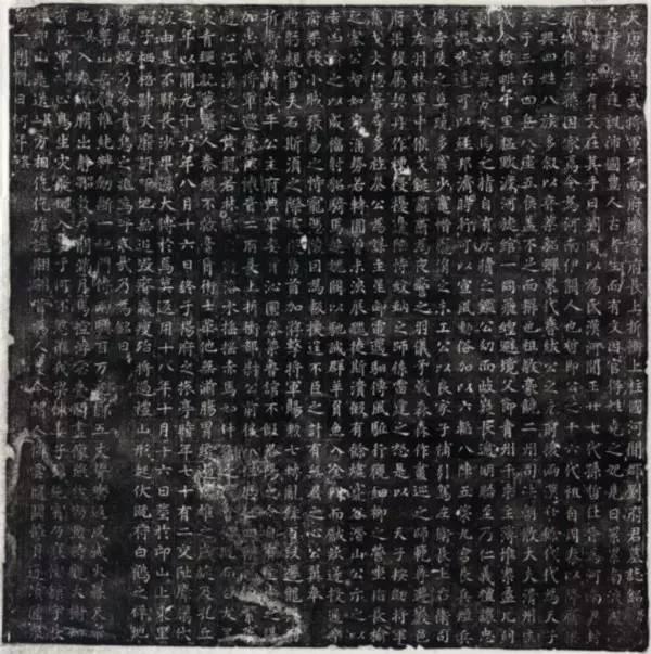 国家博物馆藏刘庭训墓志拓本
