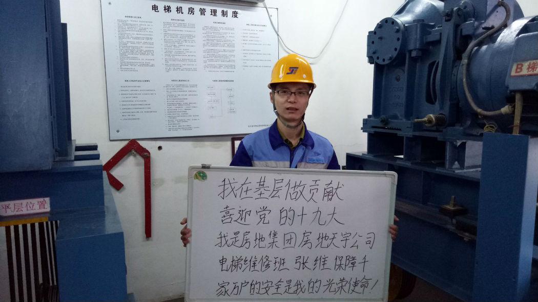 """""""我在基层做贡献 喜迎党的十九大""""北京房地集"""