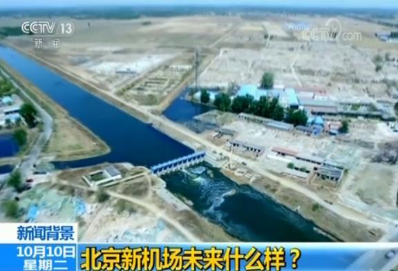 北京新机场第一818sj数据电影家主基地航空公司今奠基