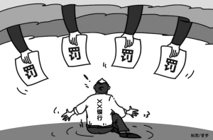银行接罚单接到手软 京沪地区银行分支被爆多起飞单