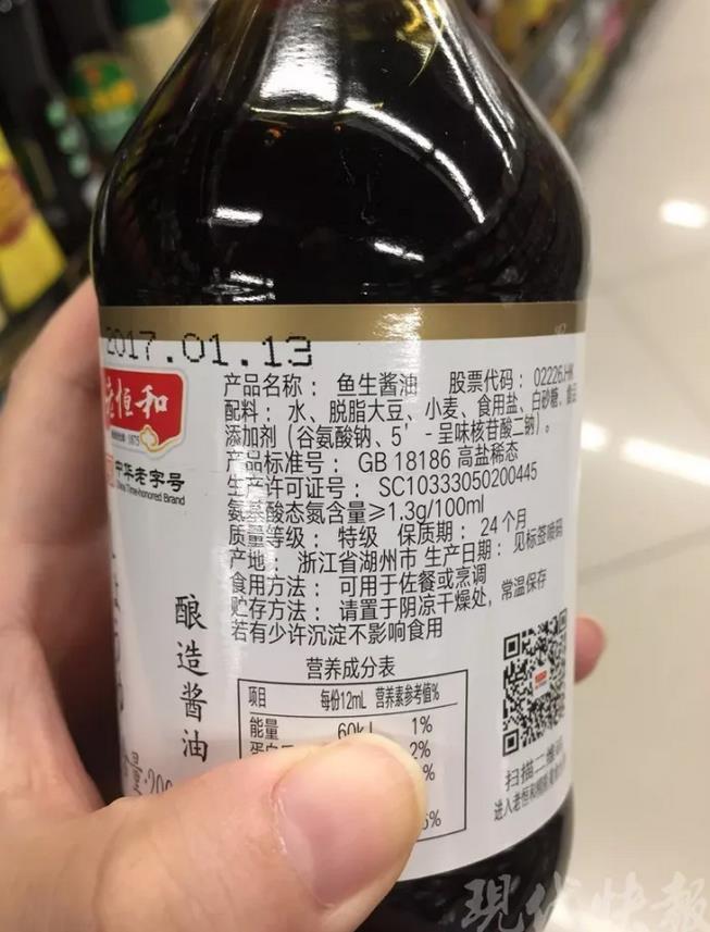 """△标有""""GB18186""""代码的酱油"""