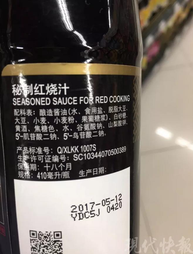 △标有企业生产标准代码的酱油