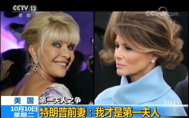 图片左边是美国总统特朗普的第一任妻子伊万娜,右边则是特朗普第三任也是现任妻子梅拉尼娅。