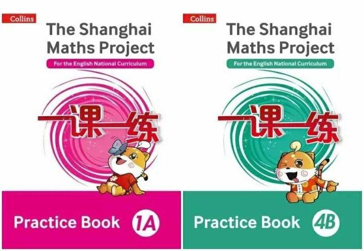 ▲英國小學引進上海數學課標