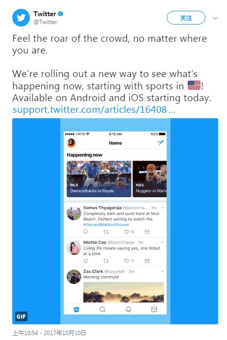 "Twitter添加""正在发生""功能:定制推荐事件和主题"
