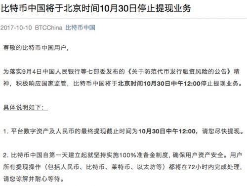 比特币中国:10月30日将停止提现业务