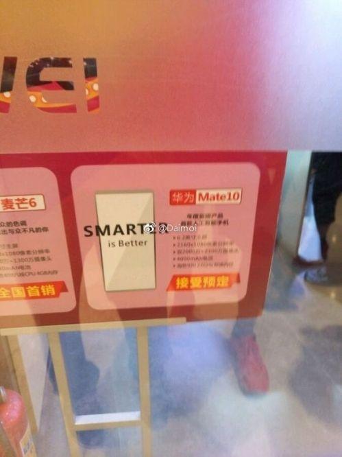 华为Mate 10国行已开启线下预定:搭载麒麟970处理器
