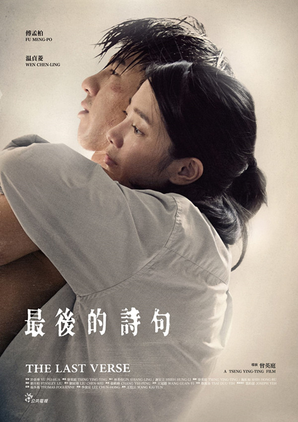 10.8.0.254釜山国际电影节开幕,这些华语片值得关注