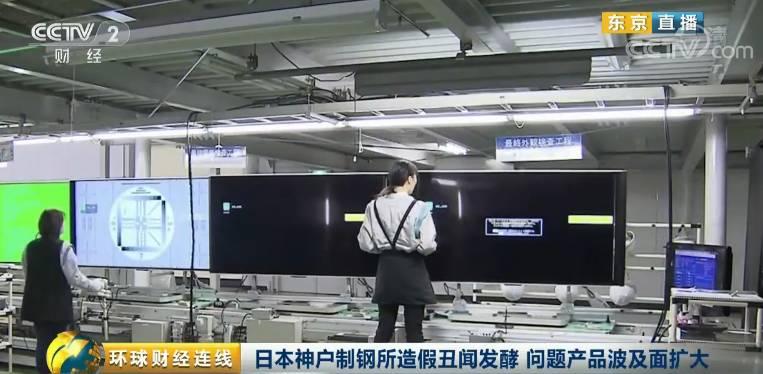 新干线运营公司昨天也表示,涉及新干线的部分问题产品没有达到日本工业标准设定的强度要求。