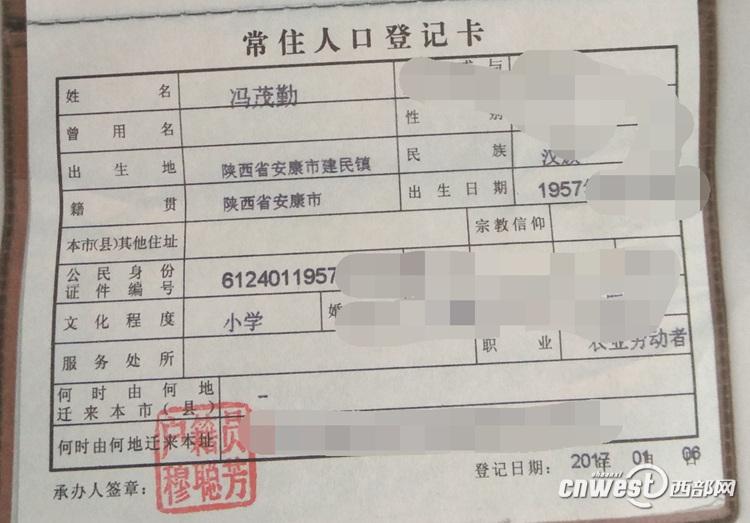 冯茂勤的户口本显示她是1957年出生的