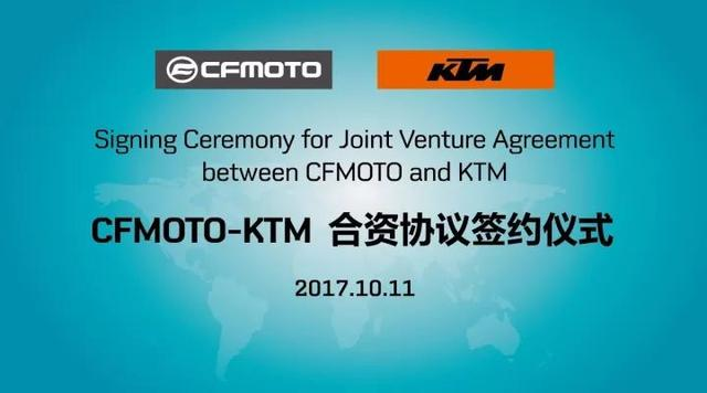 """中国摩托迈出历史性一步,与奥地利合资成立""""凯特摩""""公司"""