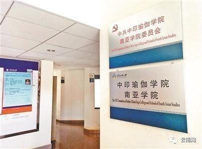 国内首次!云南民族大学招瑜伽方向硕士 看完课