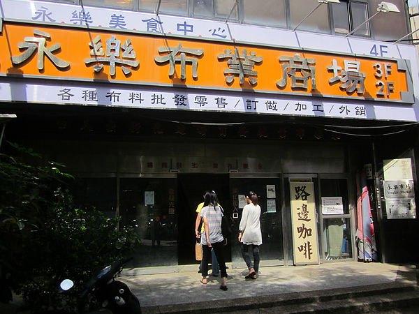 台北市永乐市场