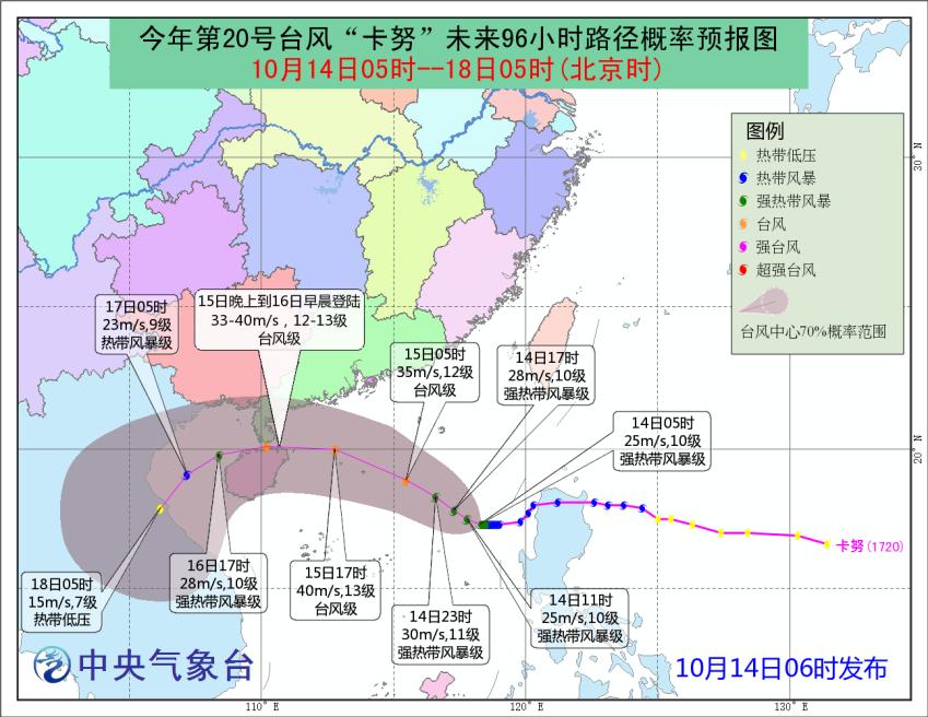图1 台风路径预报图