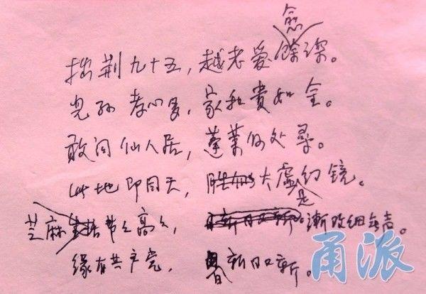 冯爷爷生前写给张奶奶的最后一封情诗。