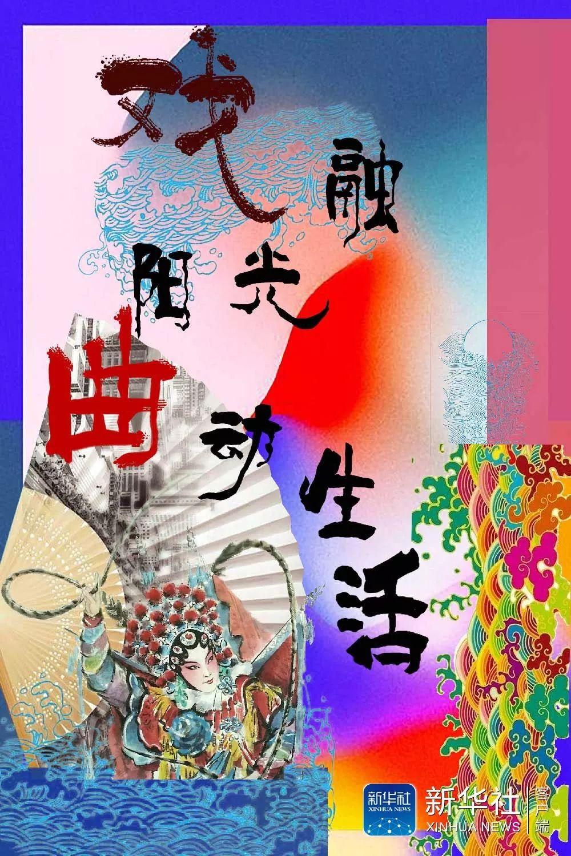 姚家璇(中国戏曲学院)