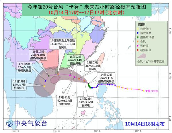台风橙色预警:浙江广东等6省市将有大到暴雨(图)