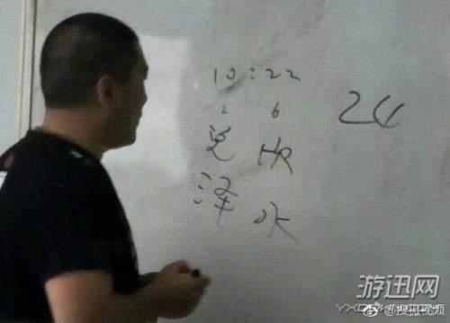 周易算出逃课学生 网友:下期的彩票号您给算算