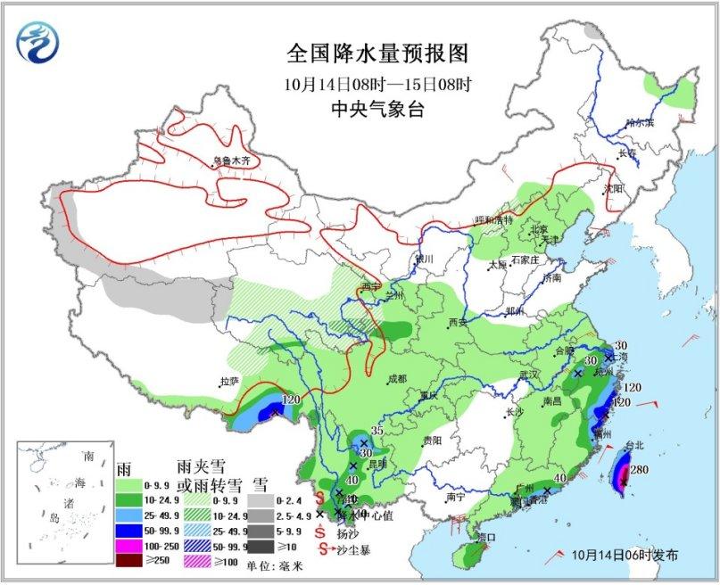 图3 全国降水量预报图(10月14日08时-15日08时)