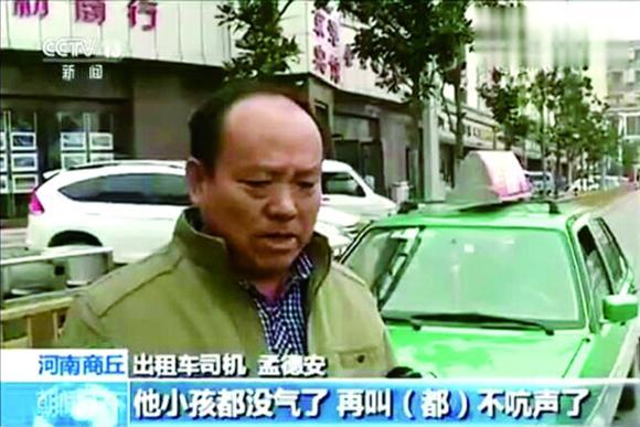 出租车司机孟德安接受采访。 截频图