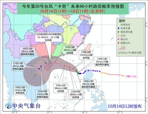 """今年第20号台风""""卡努""""未来96小时路径概率预报图(10月14日11时-"""