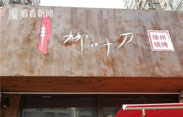 视频|清华北大学霸开烧烤店取名柳叶刀 发表