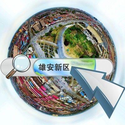 中国联通运营商在雄安成立首家产业互联网公司