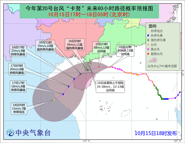 中央气象台 图