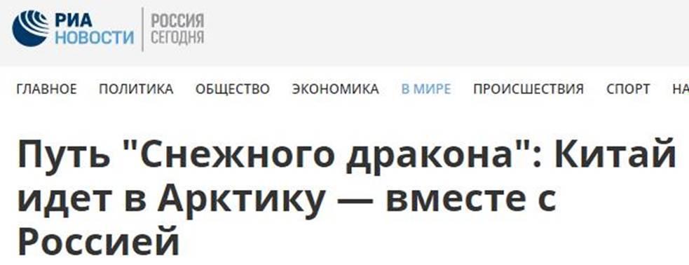 ▲俄新社相关报道截图