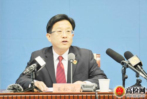 最高检新闻讲话人王松苗