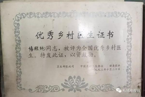 """卫生部医政司为张医生颁发的""""优秀乡村医生证书""""。"""