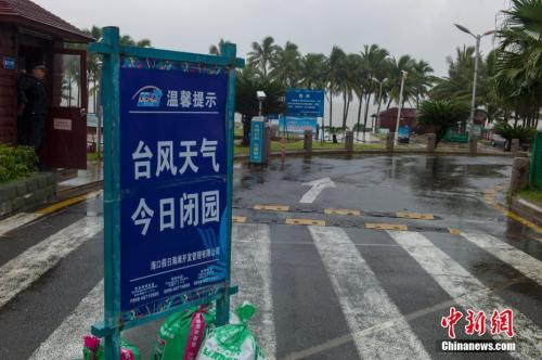 10月15日,为了防台风,海口沐日海滩景区入口处摆放着闭园提醒牌。中新社记者 骆云飞 摄