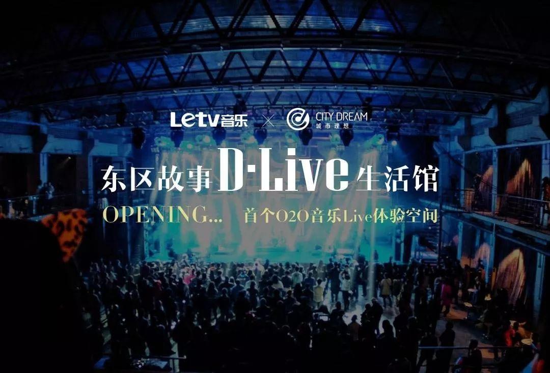 东区故事D·Live生活馆