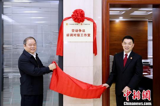 中国首家省级劳动争议诉调对接事情室正式挂牌。 刘晓哲 摄