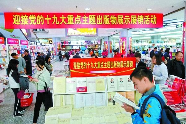 北京图书大厦设立十九大主题展台,双休日选购图书者络绎不绝。北京晚报 图