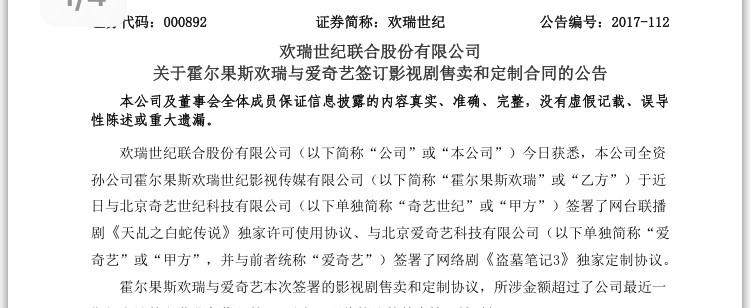 """6.18亿授权爱奇艺,《盗墓笔记》还是付费时代的""""市场灵药""""?"""