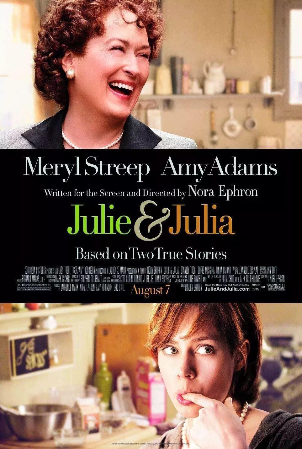 《朱莉和朱莉娅》