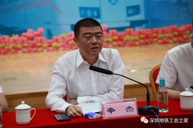 林茂德卸任深圳地铁党委书记、董事长 辛杰接