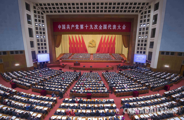 10月18日,中国共产党第十九次全国代表大会在北京人民大会堂隆重开幕。(图片来源:新华社)