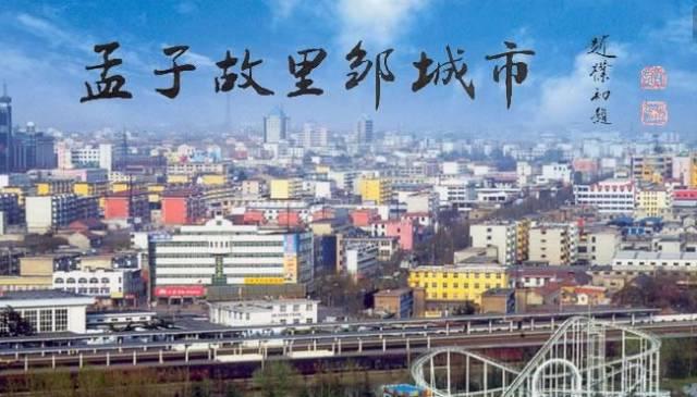 邹城去年经济总量_邹城地图