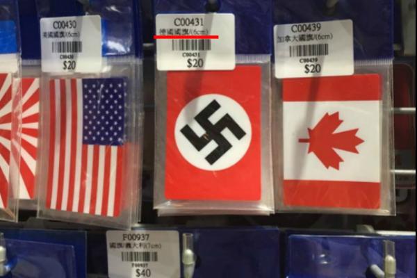 """台商店卖""""纳粹""""贴纸遭""""德驻台代表""""怒批"""